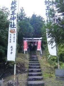 名鹿 蛇王神社