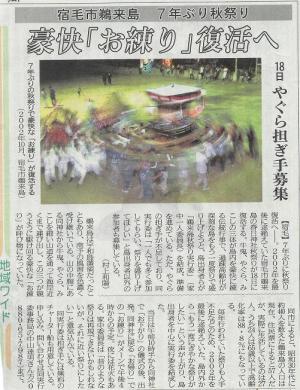 2009年10月7日 高知新聞