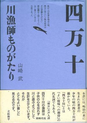 四万十川漁師物語