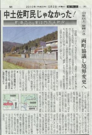 12-2 高知新聞