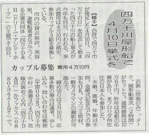 2011/02/14高知新聞
