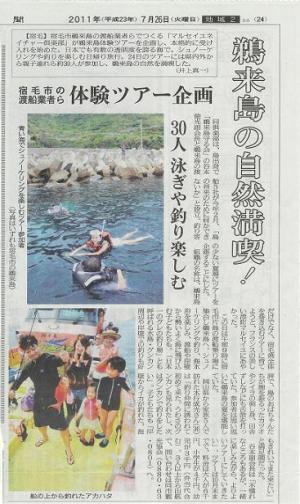 鵜来島体験ツアー